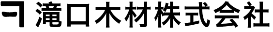滝口木材株式会社ロゴ