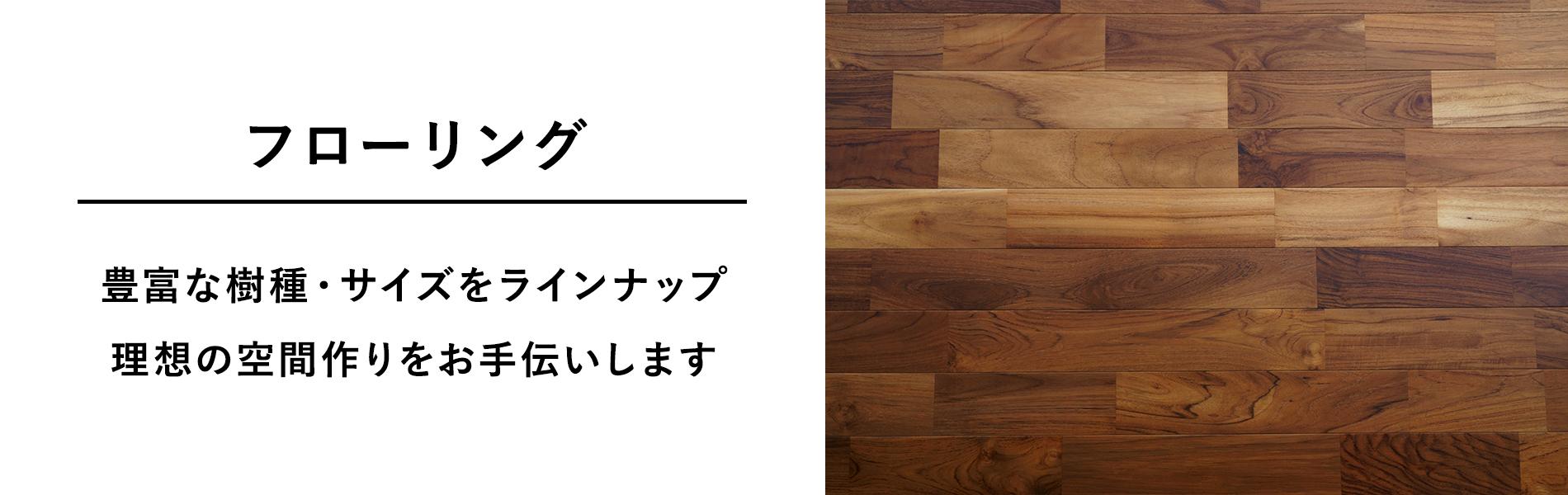 創業21年 滝口木材の歩み
