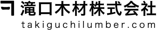 滝口木材株式会社